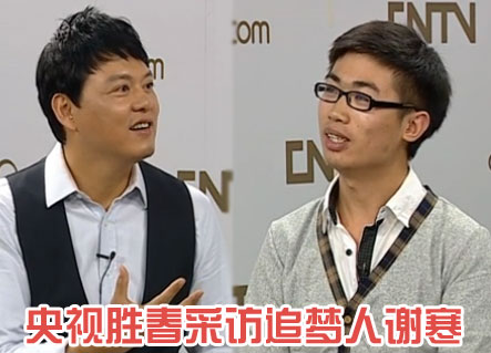 央视网胜春采访