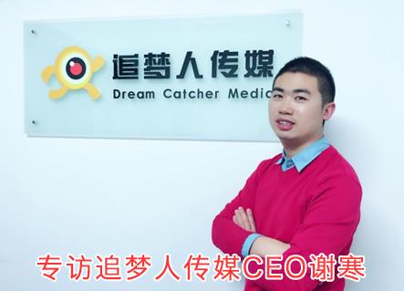 追梦人传媒CEO谢寒